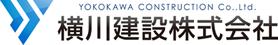 横川建設株式会社