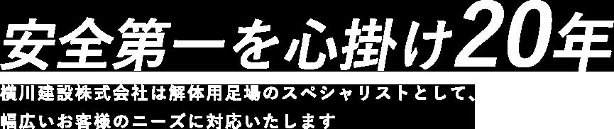 安全第一を心掛け20年 横川建設株式会社は解体用足場のスペシャリストとして、幅広いお客様のニーズに対応いたします